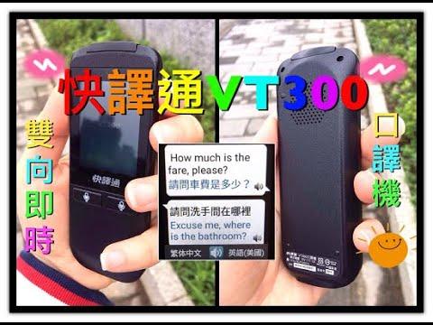 戶外使用手機熱點WIFI網路連線實測[快譯通VT300口譯機]