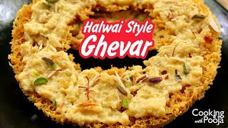 Ghevar Recipe in Hindi | घेवर बनाने की विधि  | Rajasthani Ghevar Recipe |  | How to make Ghevar