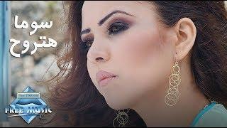 """سوما - هتروح (فيديو كليب) 2006 من ألبوم """"عيب عليك"""" Soma - Hatrouh (..."""