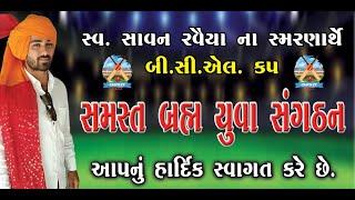 FINAL - Savan-XI VS Aadesh_11 | B.C.L Cup (Junagadh) | 26/1/2021 | Gujarat Tennis Cricket