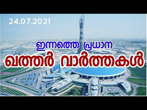 ഖത്തർ വാർത്തകൾ 24-07-2021   EveningUpdates   Qatar Malayalam News   Pravasi media