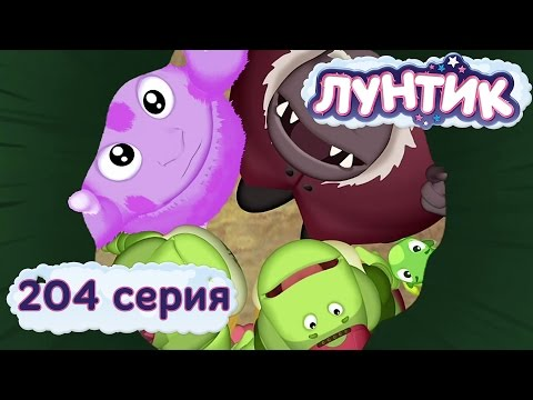 Лунтик и его друзья - 204 серия. Музыка ветра