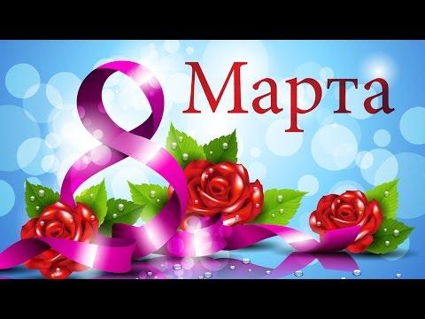 Музыкальное поздравление 8 марта! Поздравление на 8 марта!