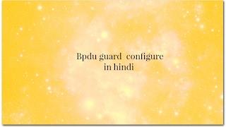 Bpdu guard  configure in hindi