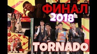 (07.05.2018) Tamashow Ош филиалы 7-сезон ФИНАЛ Торнадо командасы вице чемпион