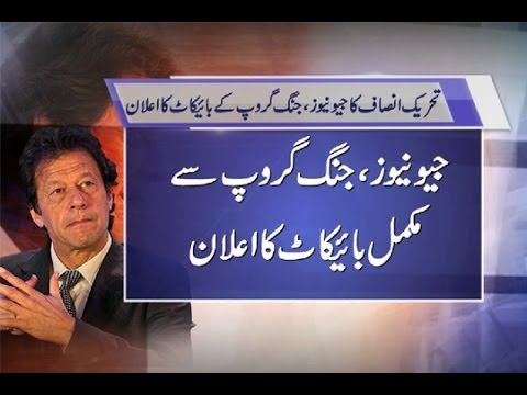 Dunya News-PTI boycotts Geo TV, Jang Group
