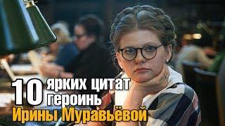 Женская мудрость героинь Ирины Муравьёвой