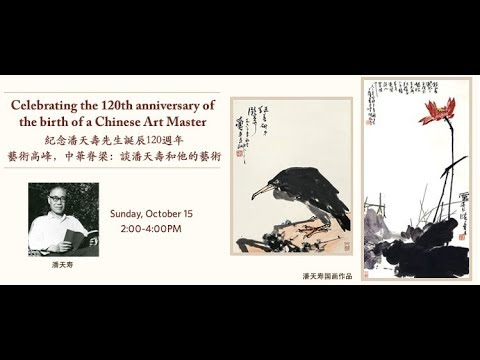 Celebrating the 120th anniversary of the birth of a Chinese Art Master 10.15