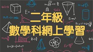 Publication Date: 2020-02-12 | Video Title: 【停課不停學】網上自主學習 小學二年級數學科