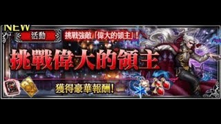 FFBE【限時BOSS】挑戰偉大的領主 TAKE 2