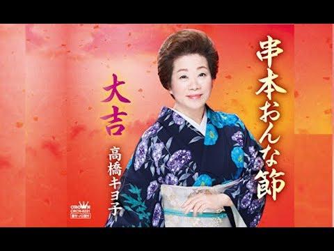 串本おんな節(高橋キヨ子)cover:水野渉