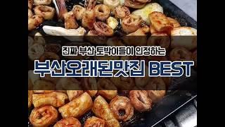 #정보통 부산맛집 BTST( 부산오래된맛집 + 해운대맛집+ 광안리맛집)