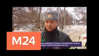 Смотреть видео Картина авиакатастрофы. В Жуковском начали выкладку частей самолета Ан-148 - Москва 24 онлайн