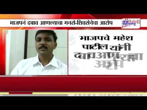 BJP put pressure on MNS and Shivsena in Dombivli