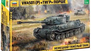 """Zvezda 3680 VK4501(P) """"Tiger Porsche"""" """"Тигр"""""""