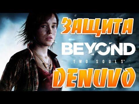 Beyond: Two Souls под защитой Denuvo!Что Взломают CODEX?ANNO 1800 или HEAVY RAIN?