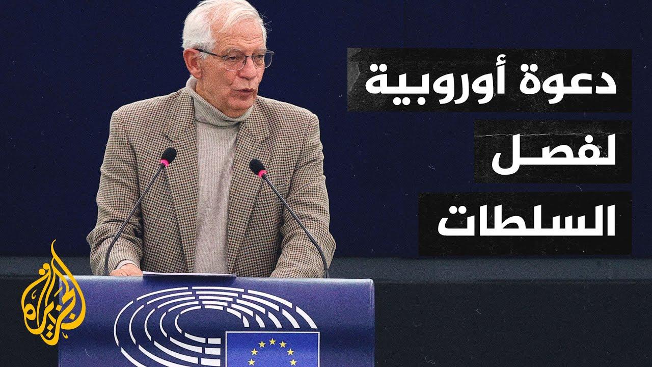 الاتحاد الأوروبي يدعو الرئيس التونسي لفصل السلطات واحترام الديمقراطية البرلمانية  - نشر قبل 2 ساعة