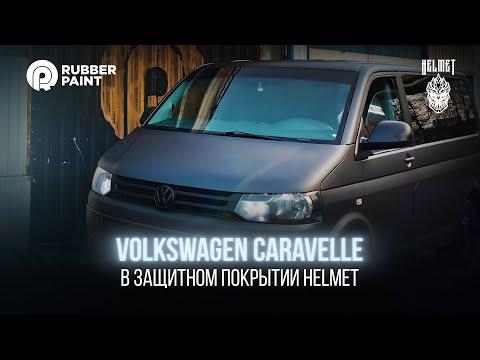 Volkswagen Caravelle - Бусик, который вновь стал красивый!