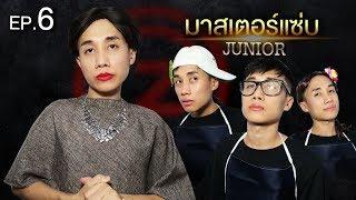 มาสเตอร์แซ่บ จูเนียร์ ประเทศไทย EP.6 | ล้อเลียน มาสเตอร์เชฟ จูเนียร์ (รอบชิงชนะเลิศ)