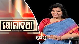 Khola Katha Ep 576 06 Dec 2018 | Exclusive Interview with Aparajita Sarangi - IAS & Politician | OTV