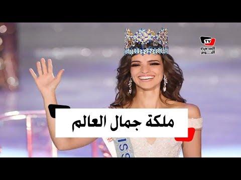 شاهد ملكة جمال العالم في 2018  - 20:54-2018 / 12 / 9