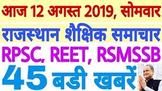 Rajasthan Education Samachar, 12-8-2019, राजस्थान शैक्षिक समाचार