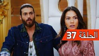 الطائر المبكرالحلقة 37 Erkenci Kuş