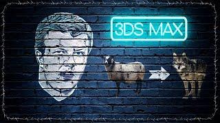 (Урок 3ds Max) - Модификатор Morpher