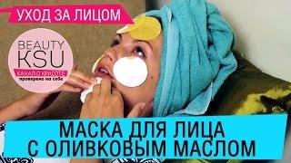 Маска для питания кожи лица (оливковое масло). Маски для лица от #beautyksu(Сухая и грубая кожа лица? Маска на оливковом масле позаботиться о красоте кожи. Маска помогает открыть..., 2015-01-13T16:25:46.000Z)