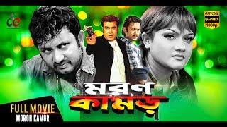 Moron Kamor | Bangla Movie 2018  | Manna , Munmun,  Amin Khan, Moyuri,  Official | Full HD