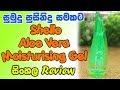 Shello Aloe Vera Moisturising Gel - Sinhala Beauty Tips