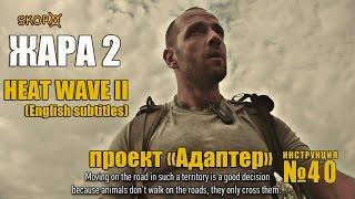 Уроки выживания - Жара 2. Survival Skills - Heat wave 2 (English subtitles)
