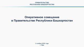 Оперативное совещание в Правительстве Республики Башкортостан прямая трансляция 2 ноября 2020 года