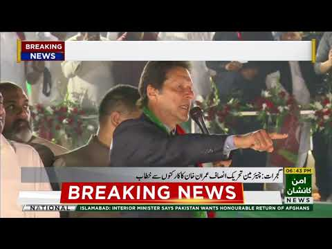 Imran Khan Speech At Gujrat Jalsa 13th March 2018 - 13th March 2018
