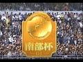 1998 第11回 南部杯 本馬場入場~