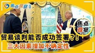 三大因素增加不确定性 中美贸易协议能否成功签署?!|焦点观察 Oct 16, 2019