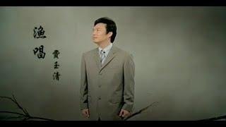 費玉清 Fei Yu-Ching - 漁唱 Fisherman Song (官方完整版MV)