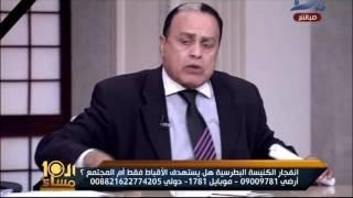 العاشرة مساء| ممدوح رمزى: لن تستقر الدولة المصرية إلا بفصل الدين عن الدولة