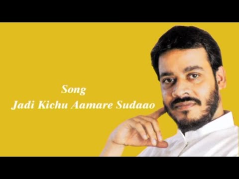 Jadi Kichu Aamare Sudaao | Srikanto Acharya Hit Song | Bangla Music