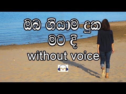 Oba Giyama Duka Mata Dee Karaoke (without voice) ඔබ ගියාම මට දුක දී
