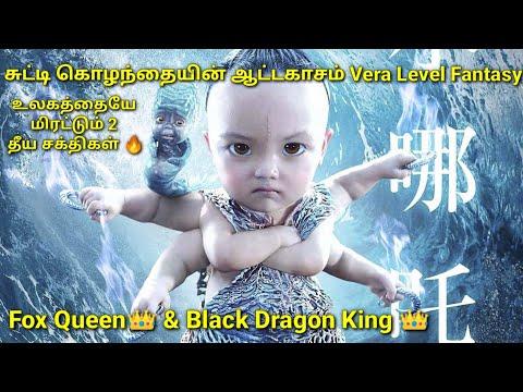 சுட்டி கொழந்தையின் ஆட்டகாசம் Vera Level Fantasy|Tamil voice