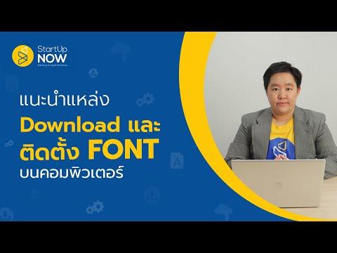 แหล่ง Download Font สวย ใช้ฟรี และ วิธีติดตั้งฟอนต์อย่างถูกต้อง   STARTUP NOW