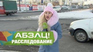 Чем отличается ремонт дорог в Украине и Европе  Расследование Абзаца!   09 03 2017
