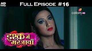 Ishq Mein Marjawan - 11th October 2017 - इश्क़ में मरजावाँ - Full Episode