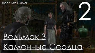 Ведьмак 3 Дикая Охота DLC Каменные Сердца Прохождение Часть 2 [Без Следа]