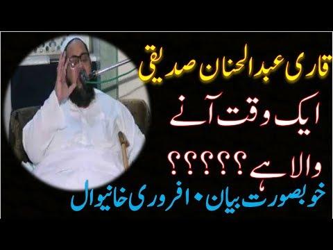 Maulana Qari Abdul Hannan Siddique Bayan  TOPIC Aik Zamany Anny Wala Hy