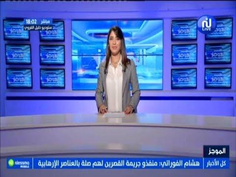 موجز أخبار الساعة 18:00 ليوم الجمعة 10 أوت 2018 - قناة نسمة