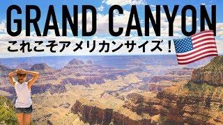 今回は、アメリカの人気観光スポットで必ず上位に出て来る「グランド・...