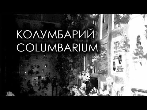 Колумбарий / Columbarium (2019) Художественный фильм ужасов