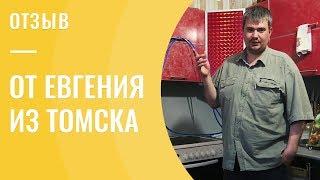 """Отзыв о компании """"Домашние Самогоны"""" от Евгения из Томска"""